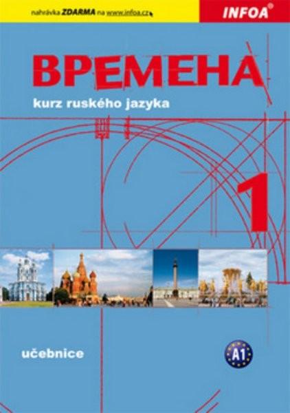 Vremena 1, kurz ruského jazyka pro začátečníky : pro 2. stupeň základních škol, víceletá gymnázia a střední školy - Náhled učebnice