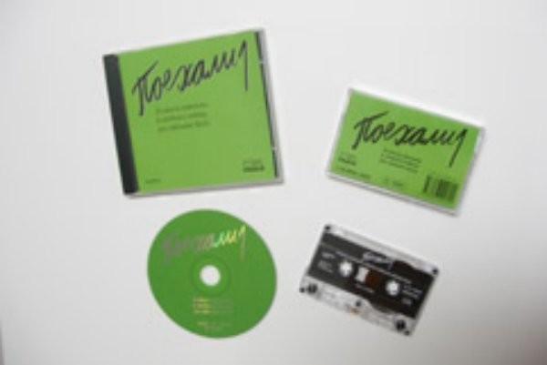 Pojechali 1 - ruština pro ZŠ - audio CD
