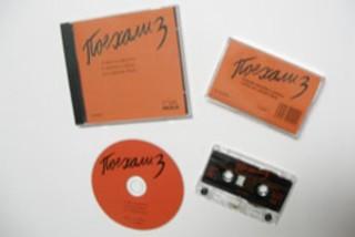 Pojechali 3 - ruština pro ZŠ - audio CD