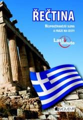 Řečtina