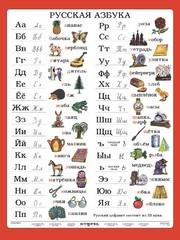 Ruská abeceda (tabulka, A4)