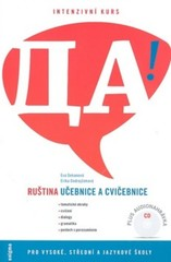 DA! Ruština - Učebnice a cvičebnice + CD (inzenzivní kurs)