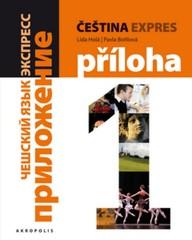 Čeština expres 1 (A1/1) - ruská verze + CD